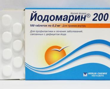 йодомарин для кормящей мамы
