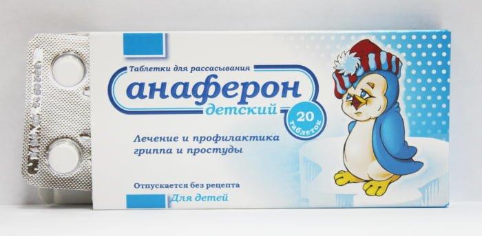 Анаферон при боли в горле