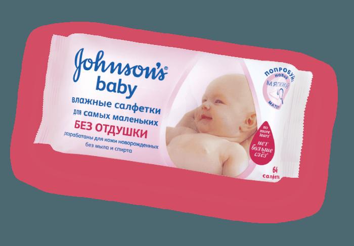 влажные салфетки для протирания малыша