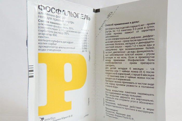 состав и инструкция фосфалюгеля