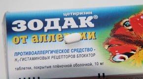 таблетки от аллергии кормящей маме