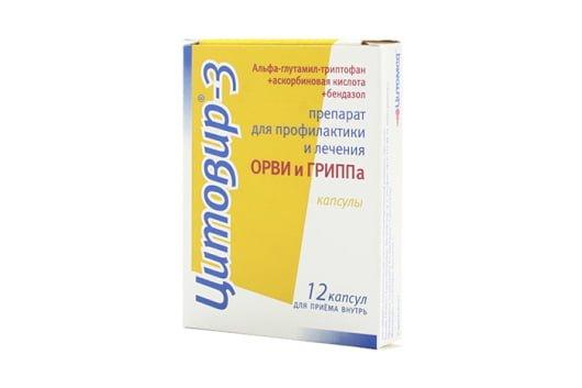 лекарство для лечения гриппа и орви