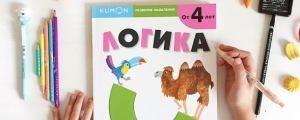 Какую тетрадь Кумон выбрать для ребенка
