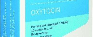 Окситоцин при грудном вскармливании