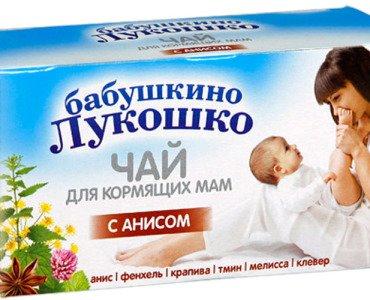 Чай бабушкино лукошко для кормящих мам
