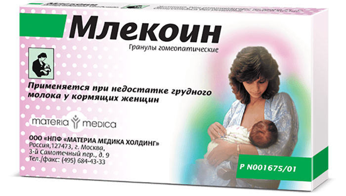 млекоин при грудном вскармливании