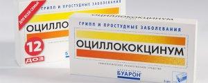 препарат для лечения орви и гриппа у детей