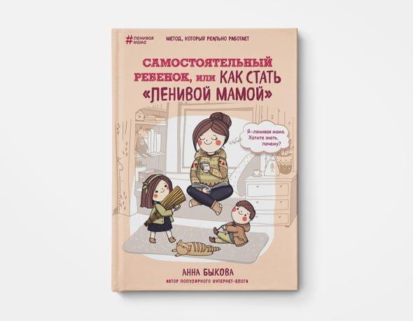 """Анна Быкова «Самостоятельный ребенок, или Как стать """"ленивой мамой""""»"""